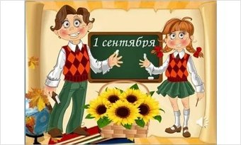 Череповецкие школьники начнут учебный год надень позже