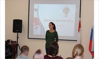 ВЧереповецкой школе волонтёра началась новая сессия