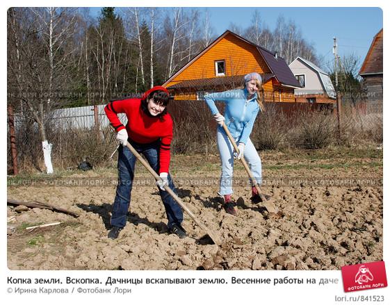 http://vse35.ru/upload/iblock/e37/kopka-zemli-vskopka-dachnitsy-vskapyvayut-zemlu-vesennie-0000841523-preview.jpg